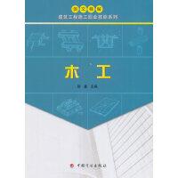【图文精解建筑工程施工职业技能系列】木工