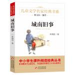 曹文轩推荐儿童文学经典书系 城南旧事