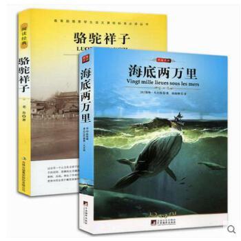 海底两万里/骆驼祥子 中小学名著书籍 学生语文新课标必读 探险类小说