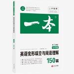 一本七年级英语完形填空与阅读理解150篇第11修订全国优秀教师联合编写