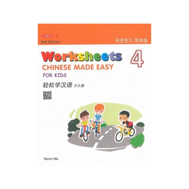 【中商原版】轻松学汉语少儿版Chinese Made Easy for Kids 4第二版 简体 补充练习册四 马亚敏 香港三联 港台原版