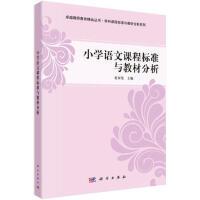【二手旧书8成新】小学语文课程标准与教材分析 夏家发 9787030349248