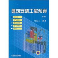 【二手书9成新】 建筑安装工程预算 刘庆山 机械工业出版社 9787111074717