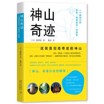 神山奇迹(pdf+txt+epub+azw3+mobi电子书在线阅读下载)