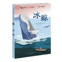 冰鲸(国际获奖大作家系列)