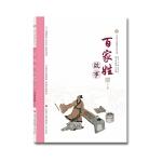 """""""讲好中国故事""""系列丛书―百家姓故事(下册)"""