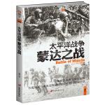 太平洋战争 : 蒙达之战