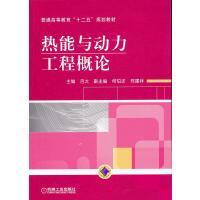 【二手旧书8成新】热能与动力工程概论 吕太 9787111396185