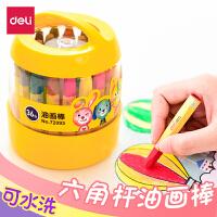 油画棒蜡笔得力桶装可水洗六角杆儿童便携36色绘画彩色涂鸦笔幼儿园礼物粉笔彩笔绘画套装24色