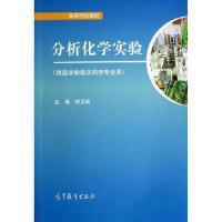 【正版二手书9成新左右】分析化学实验9787040401400