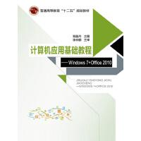 计算机应用基础实验教程――Windows7+Office2010