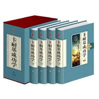 卡耐基成功学 精装正版 成功励志类书籍经典 人一生不可不读的书 辽海出版社 定价498元