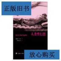 【二手9成新】人类性幻想 6折 /B?卡尔 华东师范大学出版社有限