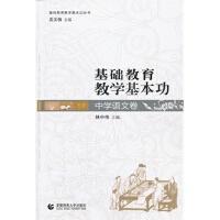 基础教育教学基本功(中学语文卷) 林中伟 9787810397520