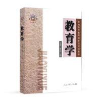 【正版二手书9成新左右】教育学 王道俊 9787107214752