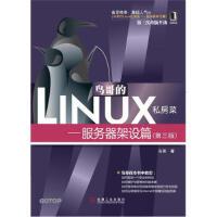 【二手旧书8成新】鸟哥的Linux私房菜:服务器架设篇(第三版 鸟哥 9787111384991