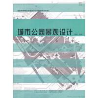 【二手旧书8成新】城市公园景观设计 谭晖著 9787562151708