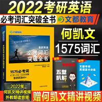 备考2021 考研英语 文都考研英语语汇 2020考研英语词汇必考突破全书 1575必考词 考研英语何凯文 2020全