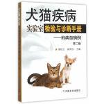 犬猫疾病实验室检验与诊断手册――附典型病例 第二版