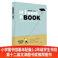 奇想国当代精选:如果我是一本书