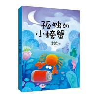 (新版)孤独的小螃蟹(冰波温情童话・全彩注音版)快乐读书吧指定阅读