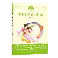 和名师一起读名著・中国民间故事(五年级上)