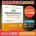 国家教师资格证考试用书2020 教师资格证考试用书2020 幼儿园 保教知识与能力历年及模拟(1册)