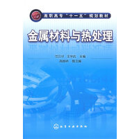 金属材料与热处理(司卫华)