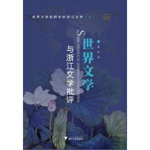 世界文学与浙江文学批评