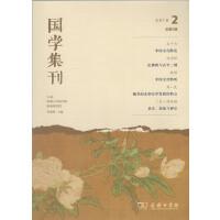 国学集刊(第2辑)