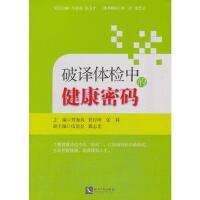 【二手旧书8成新】破译体检中的健康密码 贾海英,贾付坤,张莉 9787513021395
