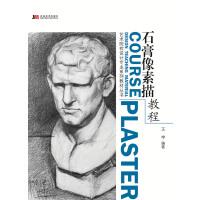石膏像素描教程(电子书)