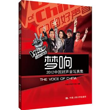 梦响:中国好声音写真集(pdf+txt+epub+azw3+mobi电子书在线阅读下载)