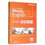 教你说会议英语