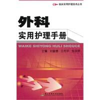 【TH】外科实用护理手册 刘富德 等 上海第二军医大学出版社新 9787548100683