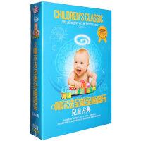 正版 孕妇胎教音乐阿尔法全能全脑教育儿童古典音乐CD光盘光碟片