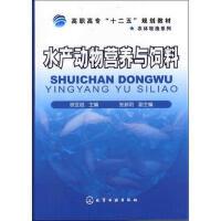 【二手旧书8成新】水产动物营养与饲料(徐亚超 徐亚超 9787122133205