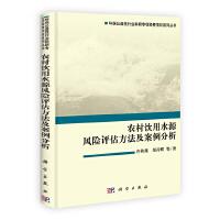 【按需印刷】-农村饮用水源风险评估方法及案例分析