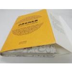 清教徒的礼物 精装 9787506065597库存书籍无塑封封面显旧 内容全新