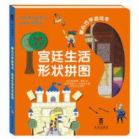 慧心巧手游戏书--宫廷生活形状拼图(乐乐趣童书:找一找,拼一拼。多样的形状拼图和拼版,锻炼孩子的观察力,动手能力。寓教于乐,游戏学习两不误。)