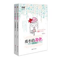 成长的秘密(女孩版套装):青春期女孩生理知识手册+青春期女孩心理知识手册[精选套装]
