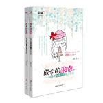 成长的秘密(女孩版套装):青春期女孩生理知识手册+青春期女孩心理知识手册