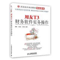 【按需印刷】-用友T3财务软件实务操作