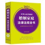 中华人民共和国婚姻家庭法律法规全书(含典型案例及文书范本)(2021年版)