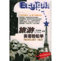 旅游英语轻松学(含录音带2卷)
