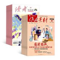 读者校园版+博物杂志2021年7月起订 7-18岁中小学生课外阅读 科普地理百科 自然科学期刊书籍 杂志铺 杂志订阅