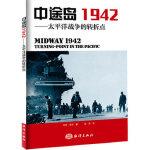 中途岛1942――太平洋战争的转折点