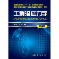 【二手旧书8成新】工程流体力学(第3版(黄卫星 黄卫星,伍勇 9787122304629
