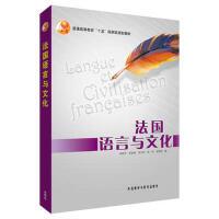 【二手旧书8成新】法国语言与文化(学生用书(19新 童佩智等 9787560046846