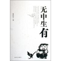 【二手书9成新】 无中生有 褚武军 新华出版社 9787501179527